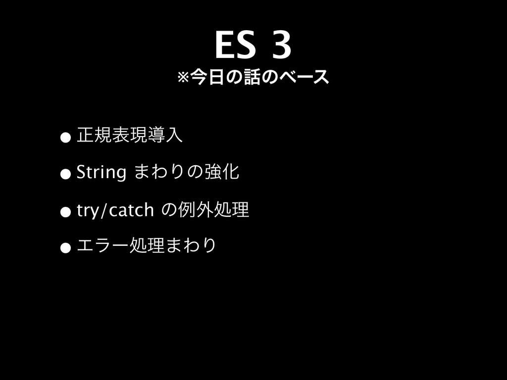 •ਖ਼نදݱಋೖ •String ·ΘΓͷڧԽ •try/catch ͷྫ֎ॲཧ •Τϥʔ...