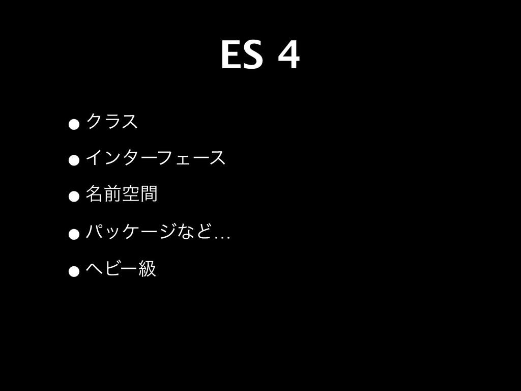 ES 4 •Ϋϥε •ΠϯλʔϑΣʔε •໊લۭؒ •ύοέʔδͳͲ… •ϔϏʔڃ