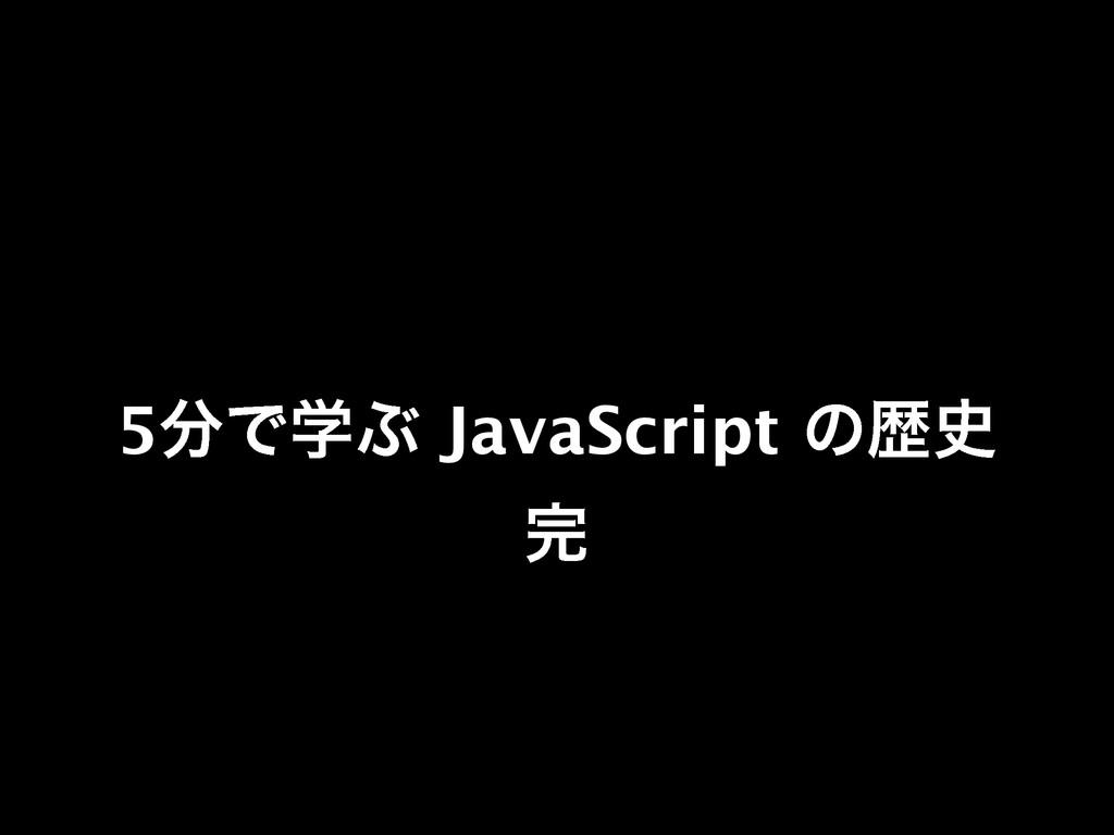 5ͰֶͿ JavaScript ͷྺ 
