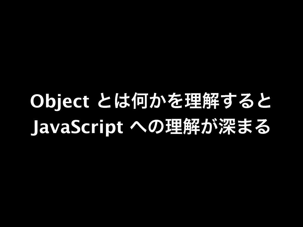 Object ͱԿ͔Λཧղ͢Δͱ JavaScript ͷཧղ͕ਂ·Δ