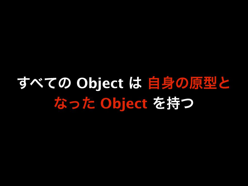 ͯ͢ͷ Object  ࣗͷݪܕͱ ͳͬͨ Object Λͭ