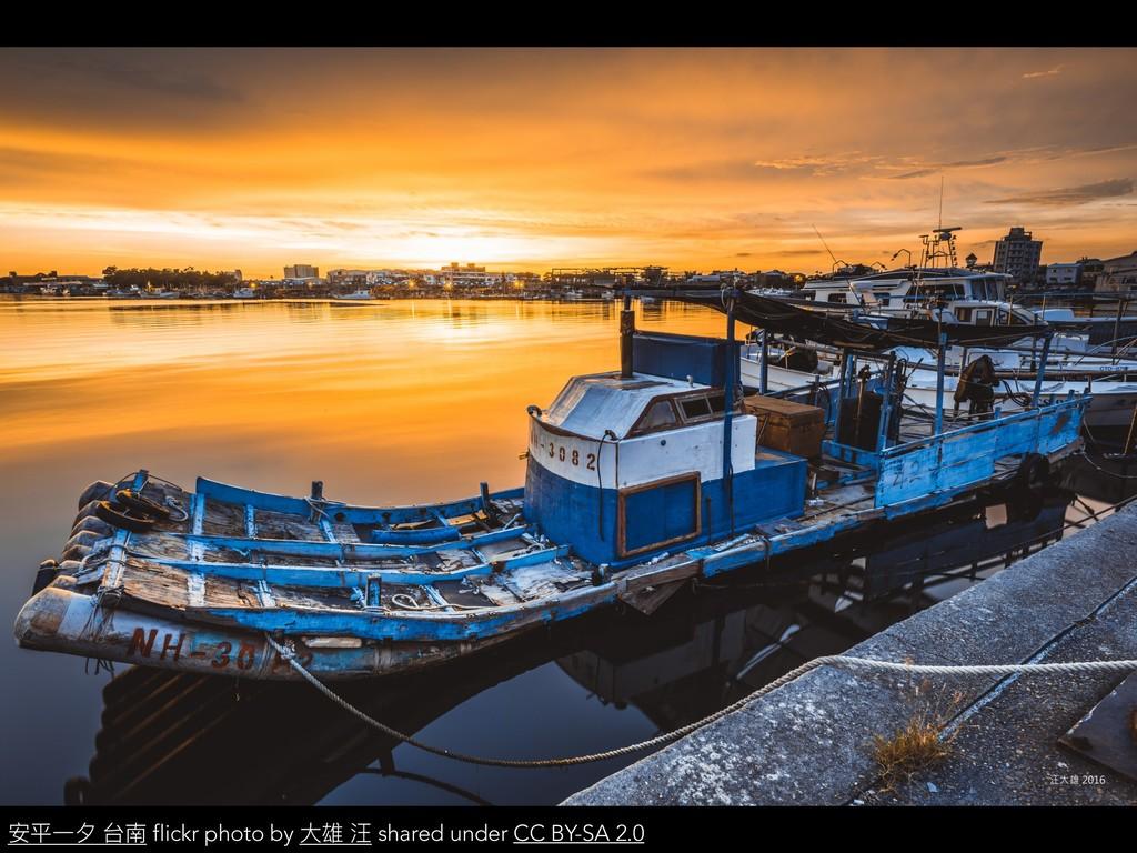 安平⼀夕 台南 flickr photo by ⼤雄 汪 shared under CC BY...