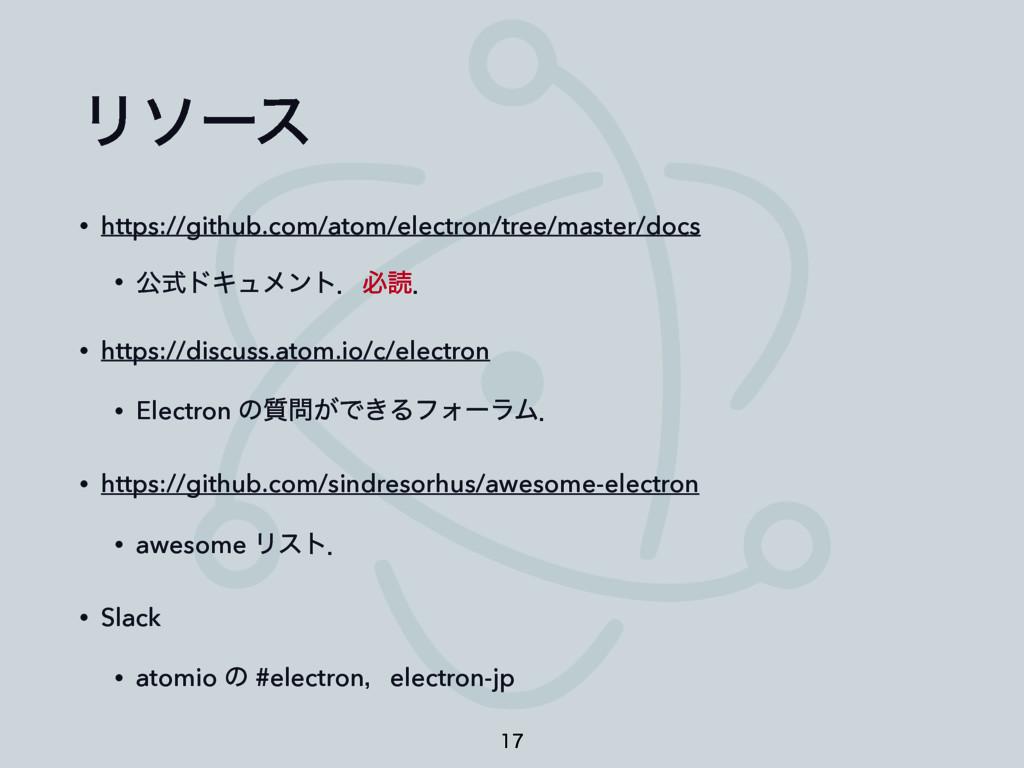 Ϧιʔε • https://github.com/atom/electron/tree/ma...
