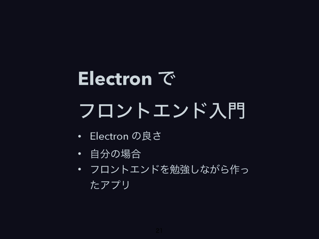 Electron Ͱ ϑϩϯτΤϯυೖ • Electron ͷྑ͞ • ࣗͷ߹ • ϑ...