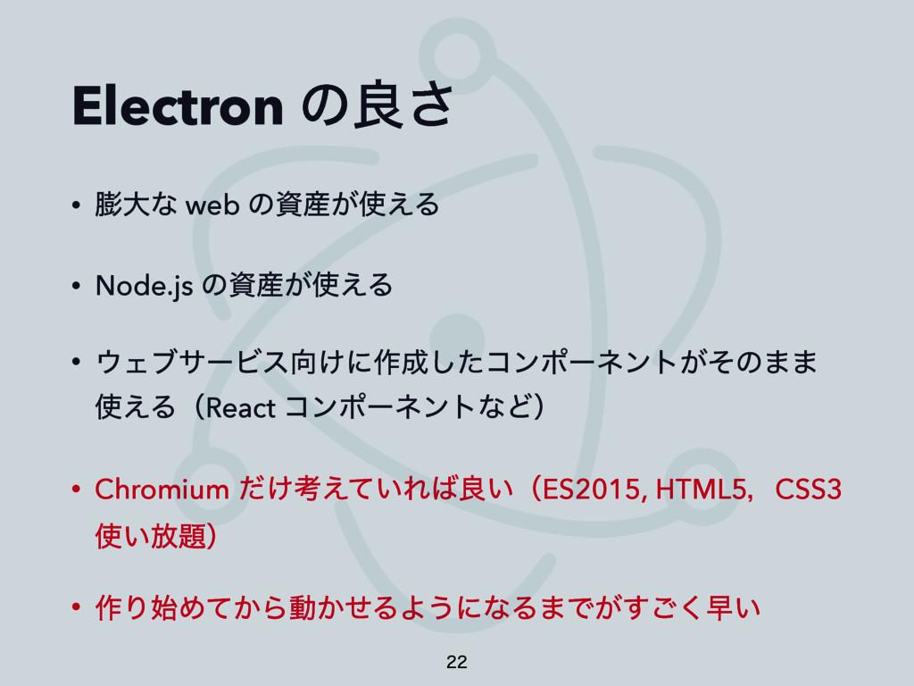 Electron ͷྑ͞ • େͳ web ͷ͕͑Δ • Node.js ͷ͕͑...