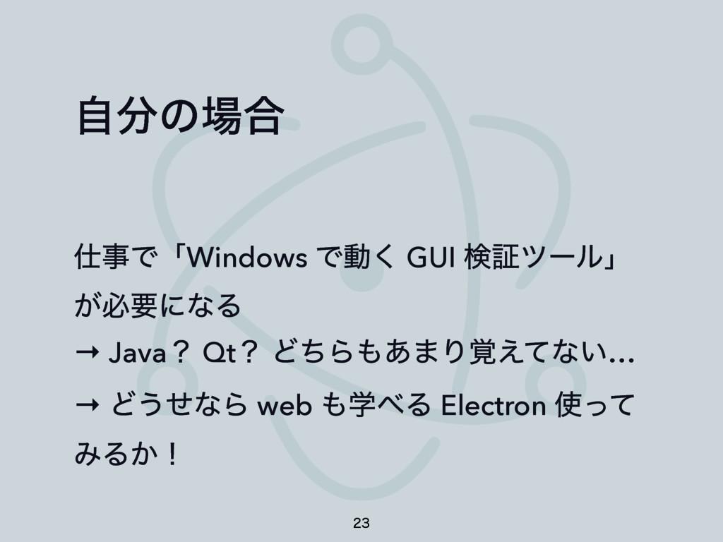 ࣗͷ߹ ͰʮWindows Ͱಈ͘ GUI ݕূπʔϧʯ ͕ඞཁʹͳΔ → Javaʁ...