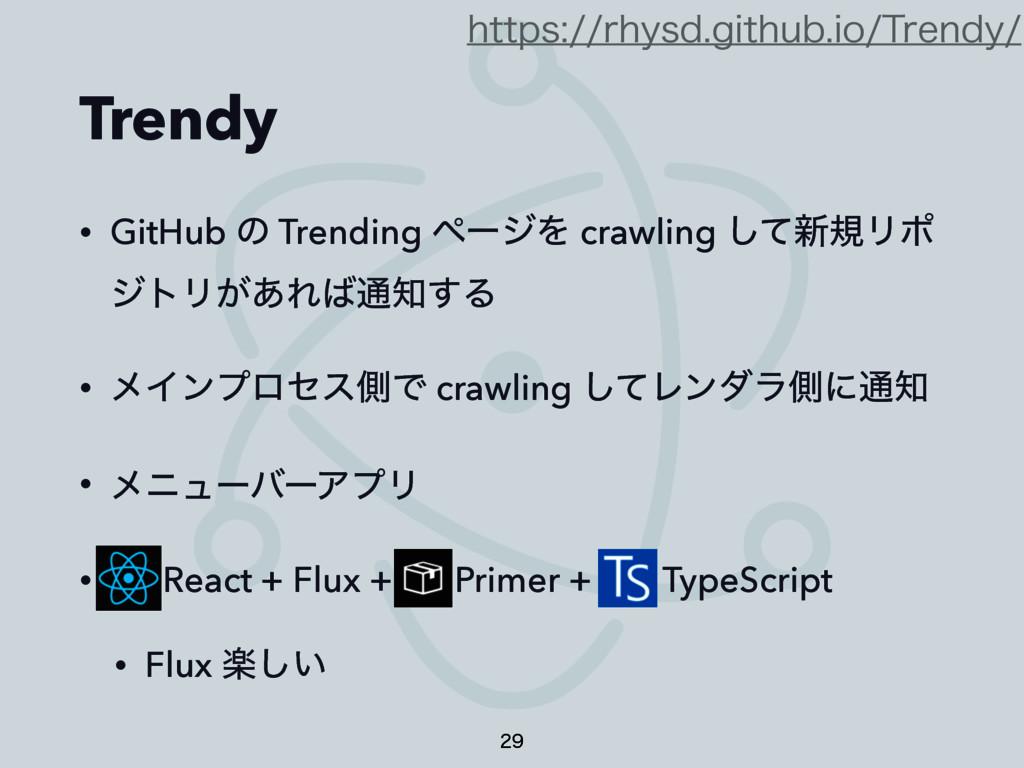 Trendy • GitHub ͷ Trending ϖʔδΛ crawling ͯ͠৽نϦϙ...