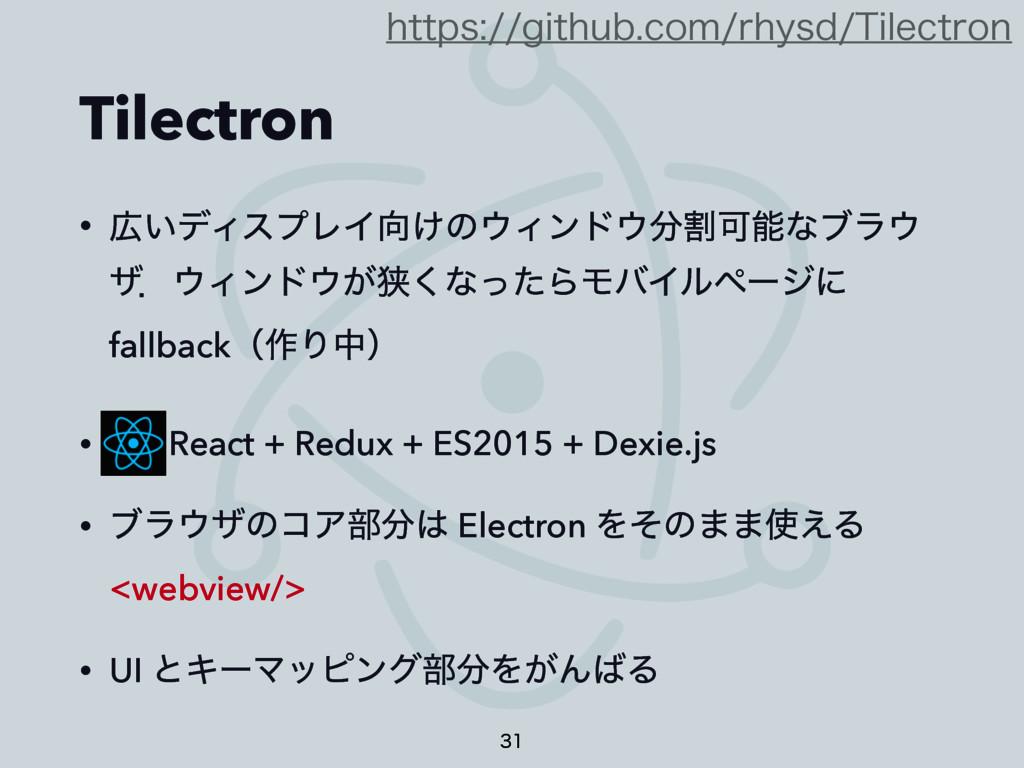 Tilectron • ͍σΟεϓϨΠ͚ͷΟϯυׂՄͳϒϥ βɽΟϯυ͕ڱ͘...