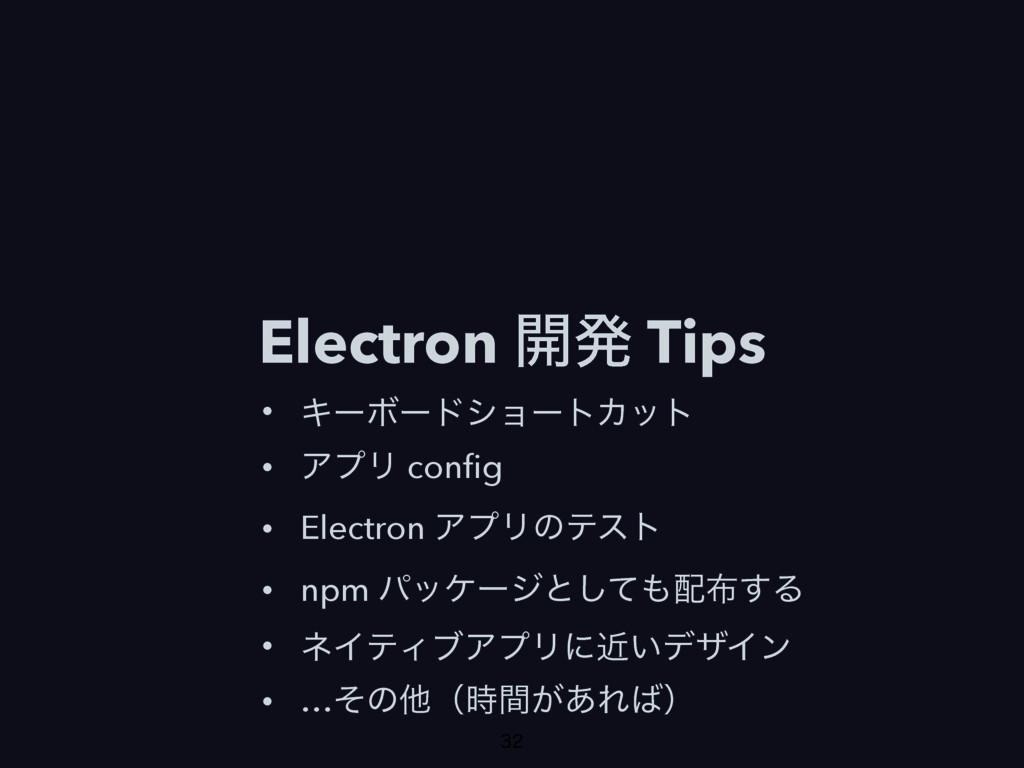Electron ։ൃ Tips • ΩʔϘʔυγϣʔτΧοτ • ΞϓϦ config • E...