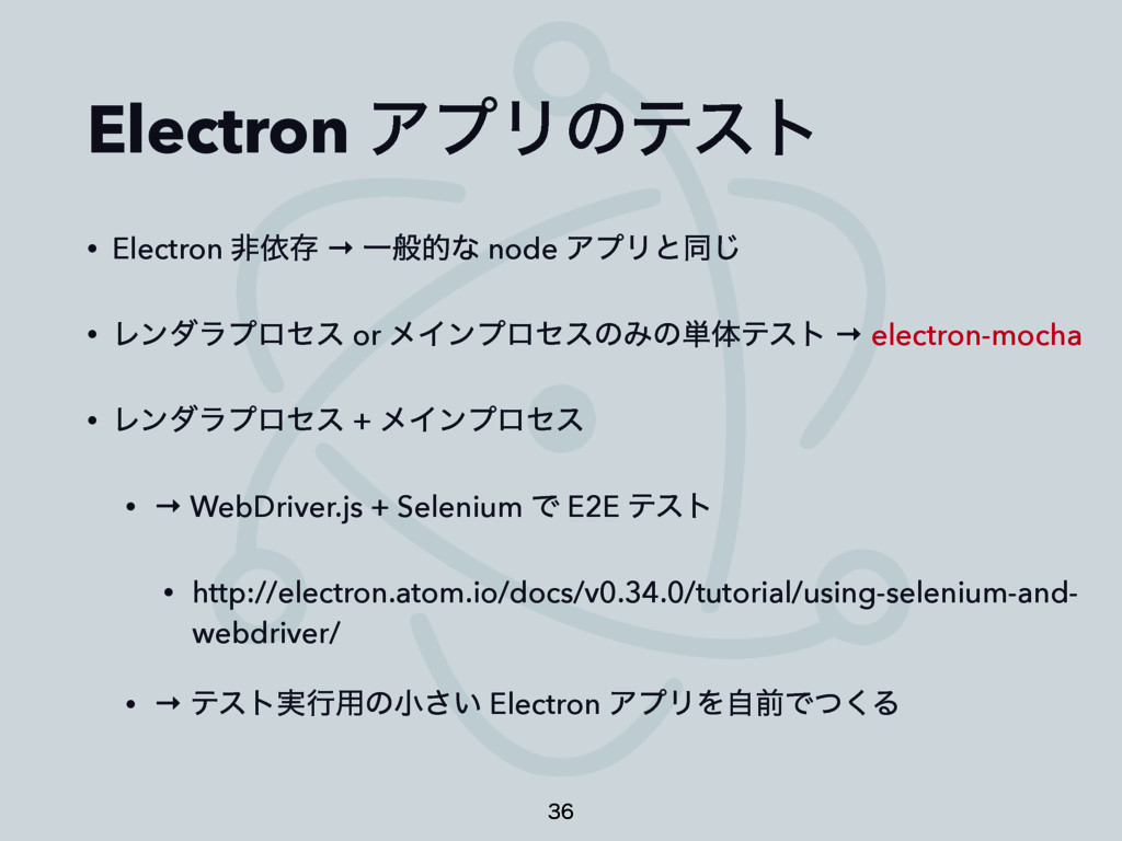Electron ΞϓϦͷςετ • Electron ඇґଘ → Ұൠతͳ node ΞϓϦ...