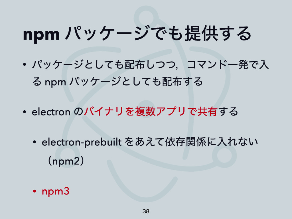 npm ύοέʔδͰఏڙ͢Δ • ύοέʔδͱͯͭͭ͠͠ɼίϚϯυҰൃͰೖ Δ npm...