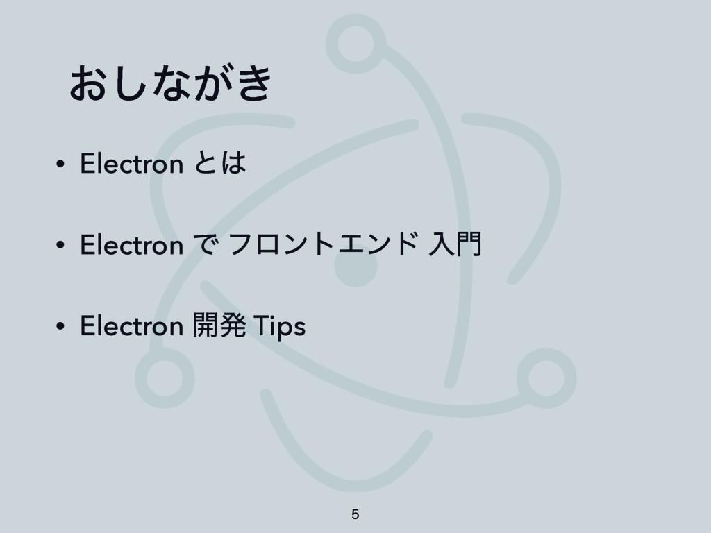 ͓͠ͳ͕͖ • Electron ͱ • Electron Ͱ ϑϩϯτΤϯυ ೖ • E...