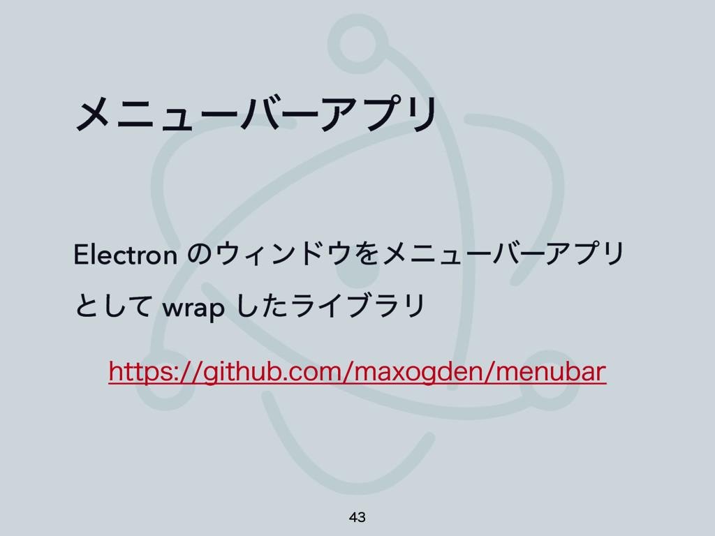 ϝχϡʔόʔΞϓϦ Electron ͷΟϯυΛϝχϡʔόʔΞϓϦ ͱͯ͠ wrap ͨ͠...