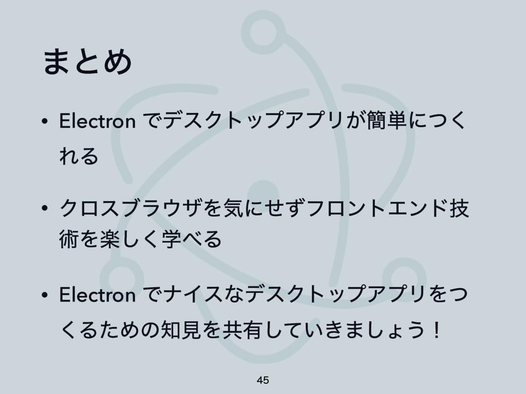 ·ͱΊ • Electron ͰσεΫτοϓΞϓϦ͕؆୯ʹͭ͘ ΕΔ • ΫϩεϒϥβΛؾʹ...