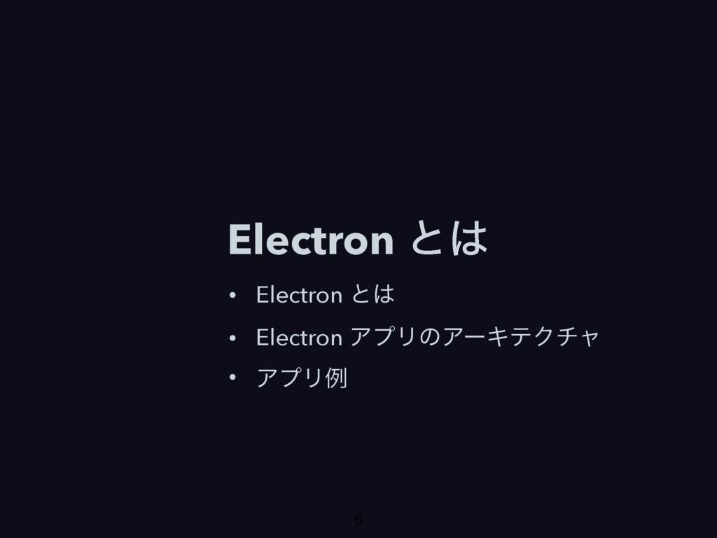 Electron ͱ • Electron ͱ • Electron ΞϓϦͷΞʔΩςΫν...