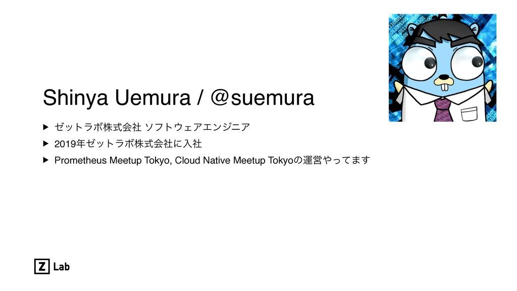 Shinya Uemura / @suemura ▶ θοτϥϘגࣜձࣾ ιϑτΣΞΤϯδχ...