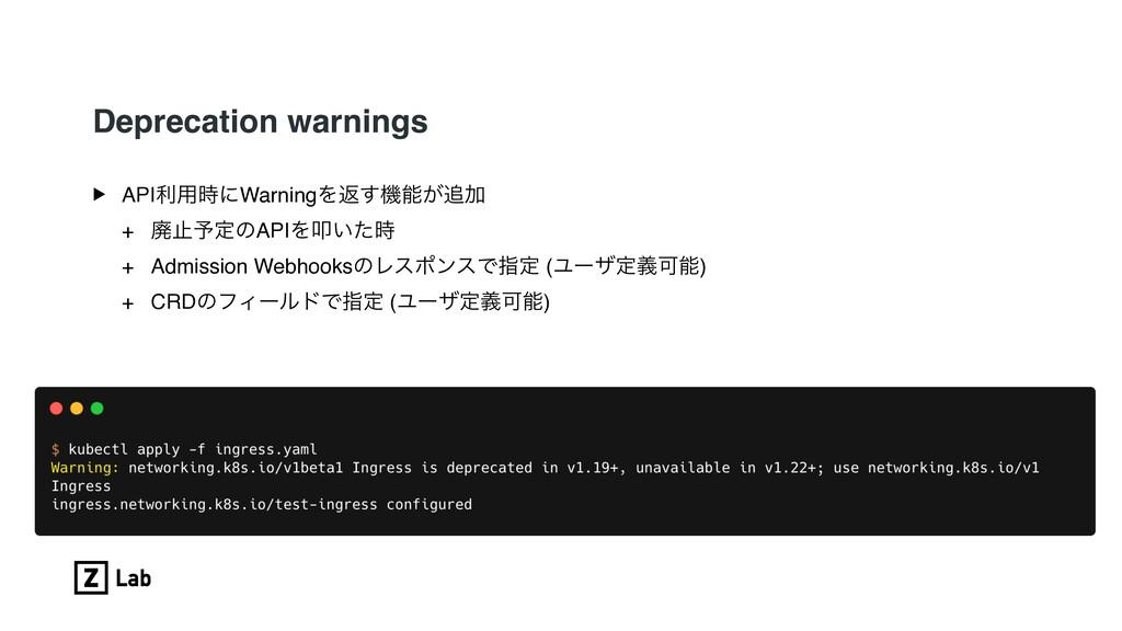 Deprecation warnings ▶ APIར༻ʹWarningΛฦ͢ػ͕Ճ +...