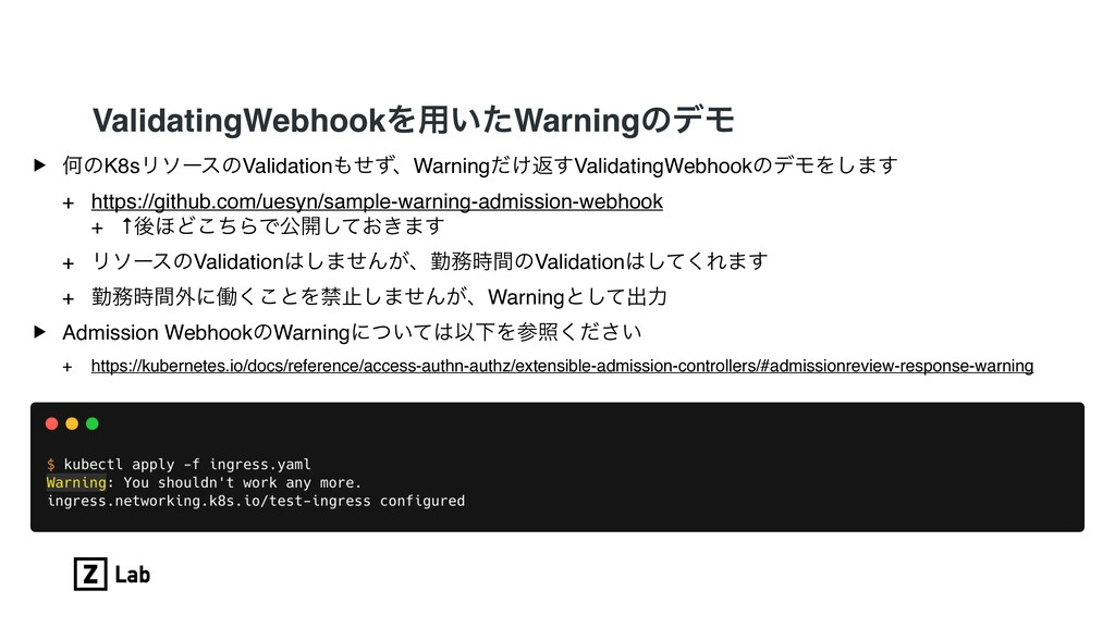 ValidatingWebhookΛ༻͍ͨWarningͷσϞ ▶ ԿͷK8sϦιʔεͷVal...