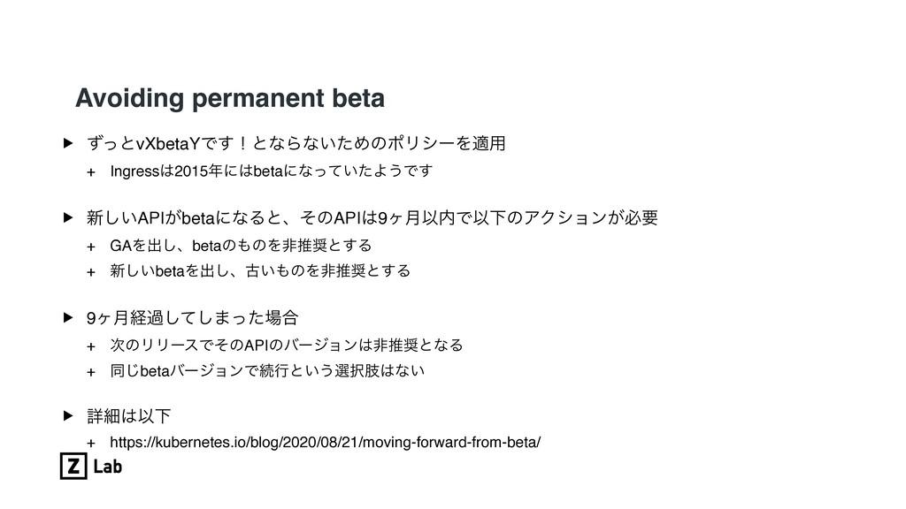 Avoiding permanent beta ▶ ͣͬͱvXbetaYͰ͢ʂͱͳΒͳ͍ͨΊͷ...
