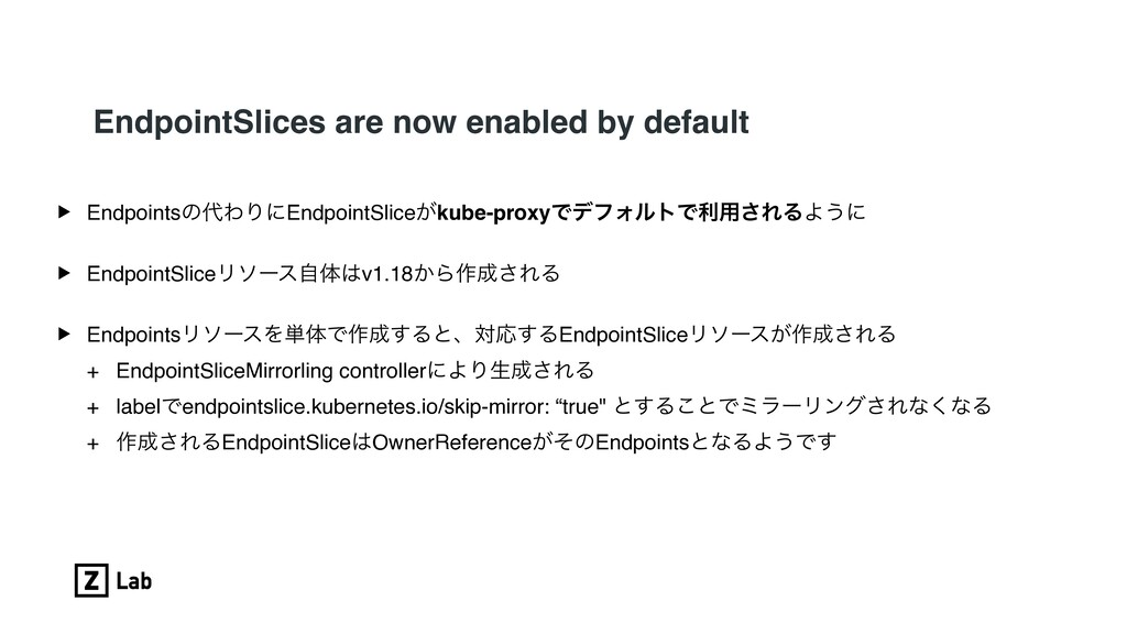 EndpointSlices are now enabled by default ▶ End...
