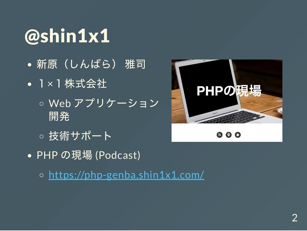 @shin1x1 新原(しんばら) 雅司 1× 1株式会社 Web アプリケーション 開発 技...