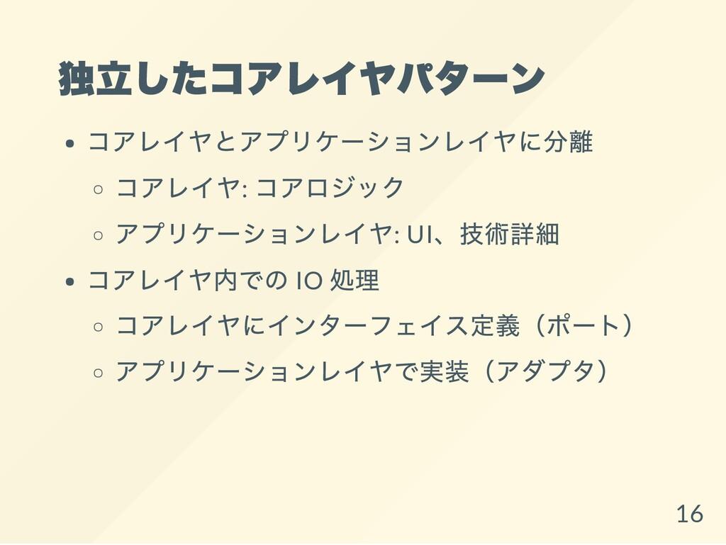 独立したコアレイヤパターン コアレイヤとアプリケーションレイヤに分離 コアレイヤ: コアロジッ...