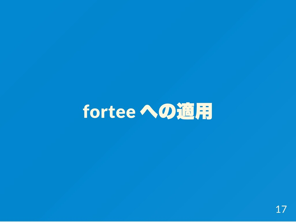 fortee への適用 17