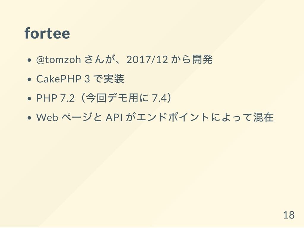 fortee @tomzoh さんが、2017/12 から開発 CakePHP 3 で実装 P...