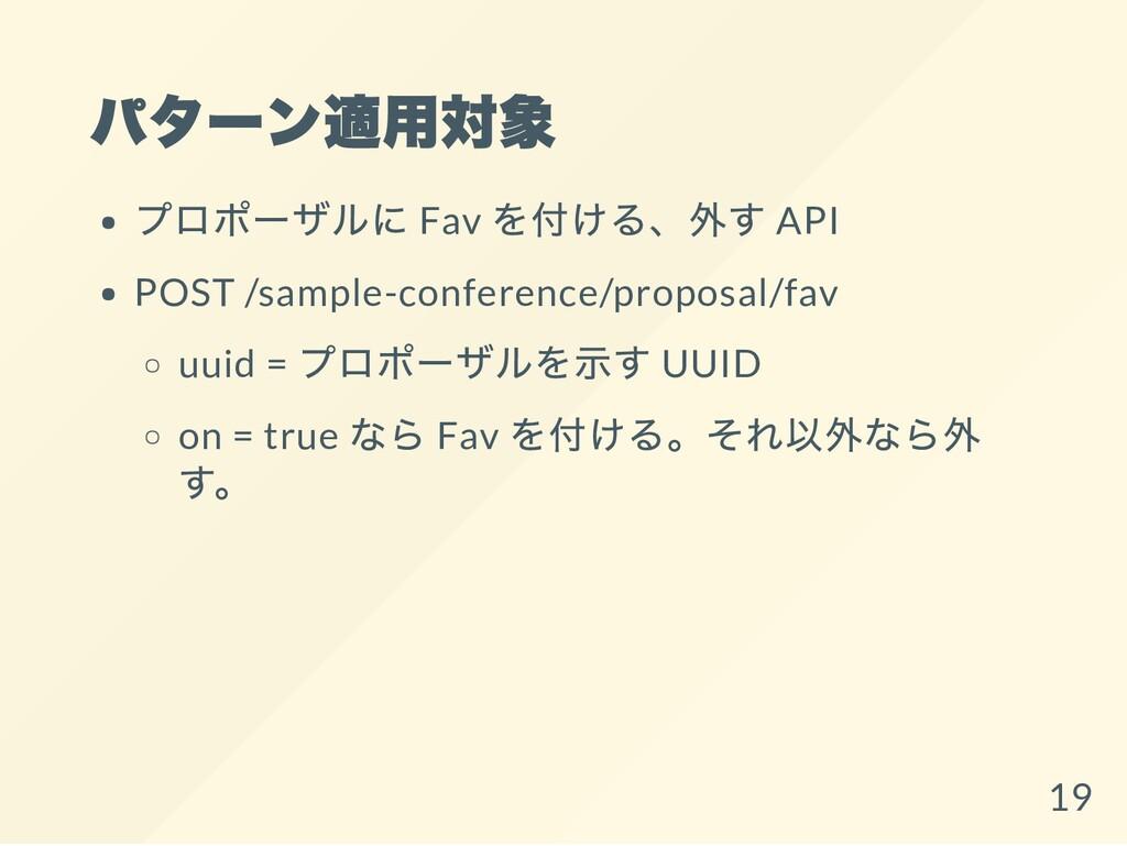 パターン適用対象 プロポーザルに Fav を付ける、外す API POST /sample-c...
