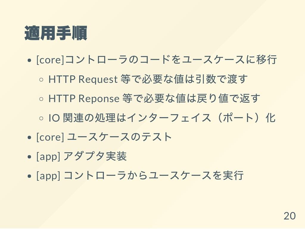 適用手順 [core] コントローラのコードをユースケースに移行 HTTP Request 等...