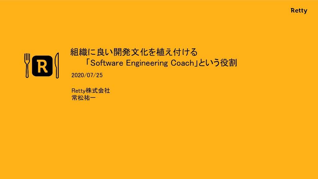 組織に良い開発文化を植え付ける 「Software Engineering Coach」とい...