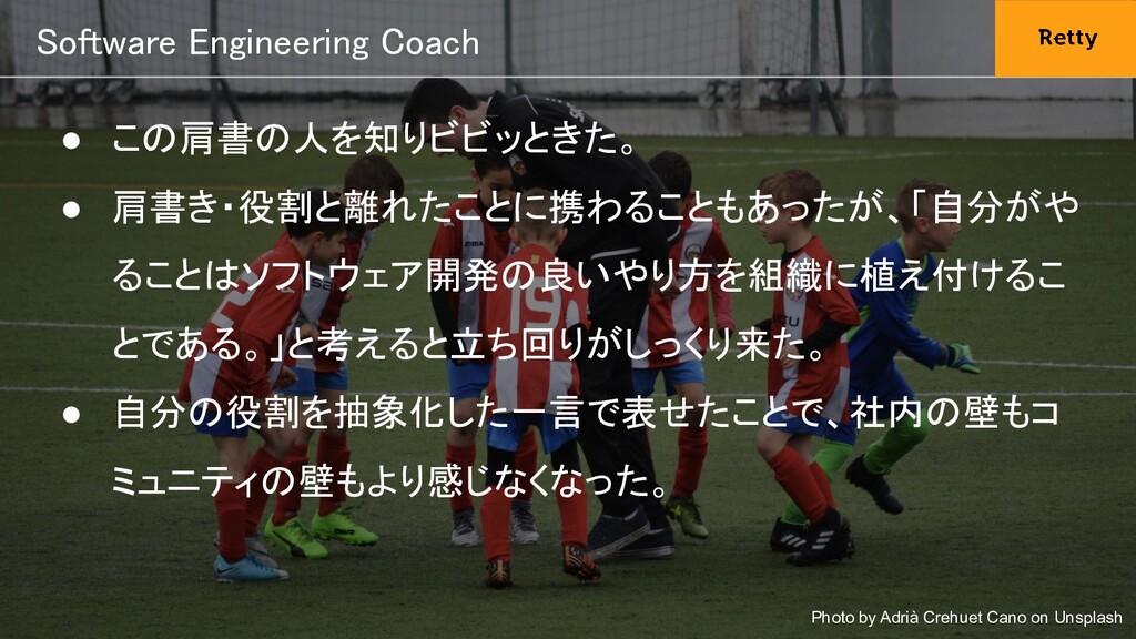 Software Engineering Coach ● この肩書の人を知りビビッときた。...