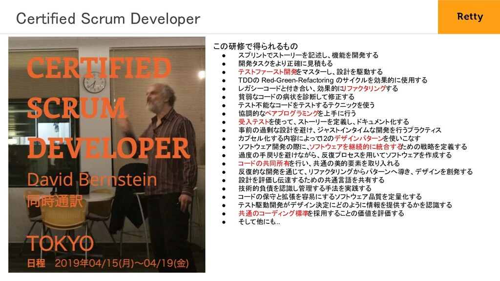 Certified Scrum Developer この研修で得られるもの ● スプリントで...