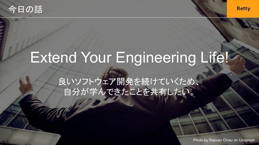 今日の話 Extend Your Engineering Life! 良いソフトウェア開発を...
