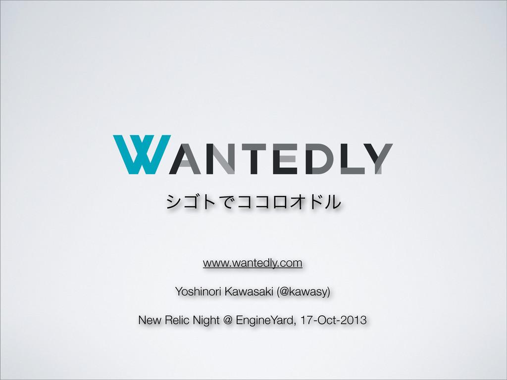 γΰτͰίίϩΦυϧ www.wantedly.com Yoshinori Kawasaki ...