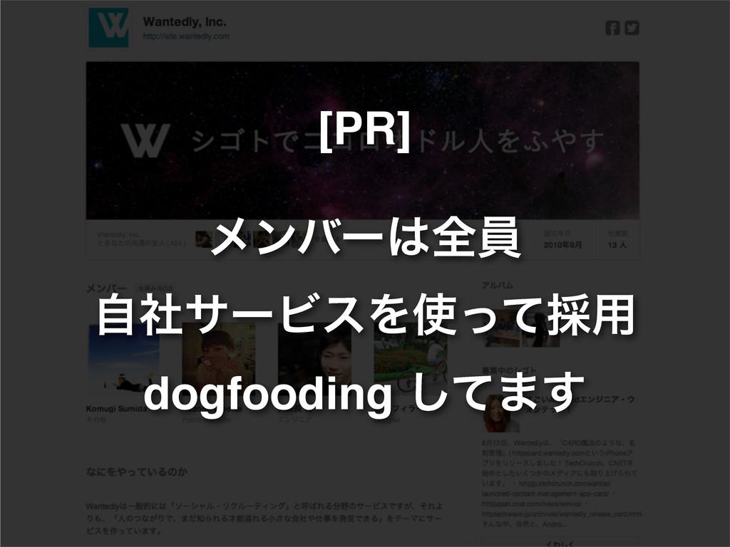 [PR] ϝϯόʔશһ ࣗࣾαʔϏεΛͬͯ࠾༻ dogfooding ͯ͠·͢