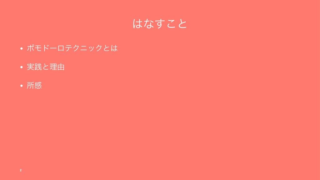 ͳ͢͜ͱ • ϙϞυʔϩςΫχοΫͱ • ࣮ફͱཧ༝ • ॴײ 2