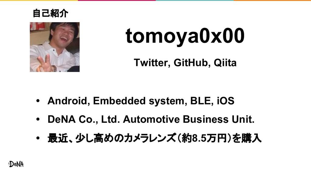 自己紹介 • Android, Embedded system, BLE, iOS • DeN...