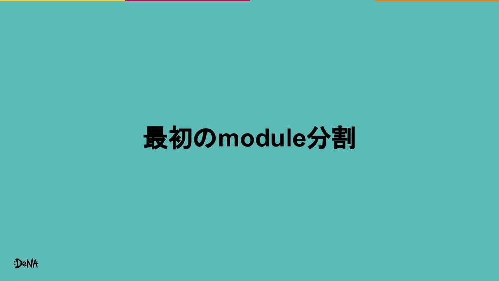 最初のmodule分割