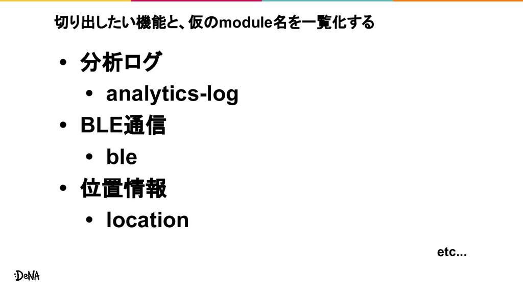 切り出したい機能と、仮のmodule名を一覧化する • 分析ログ • analytics-lo...