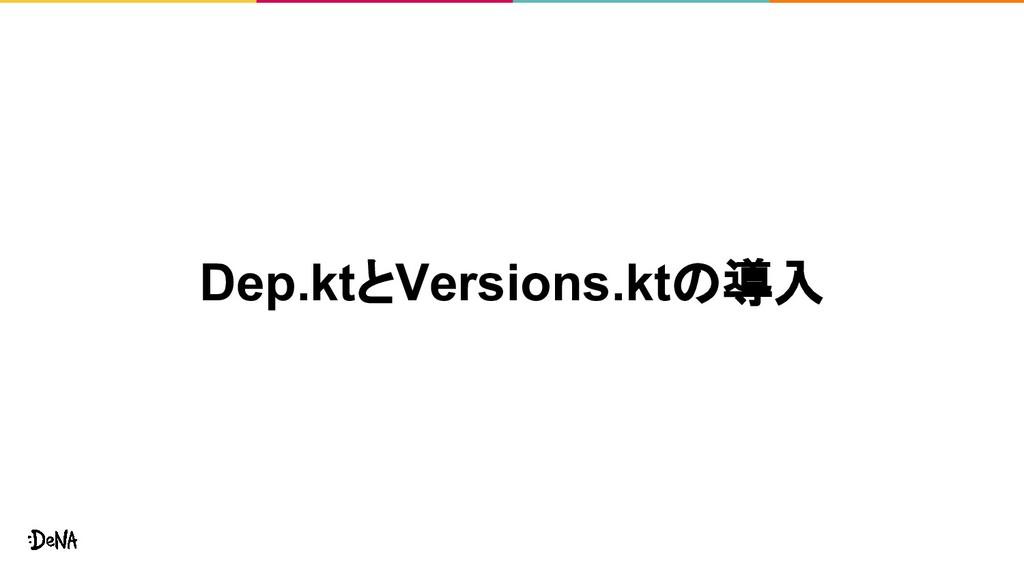 Dep.ktとVersions.ktの導入