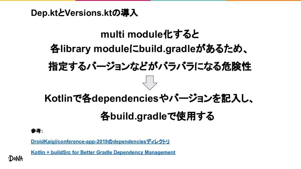 Dep.ktとVersions.ktの導入 multi module化すると 各library...