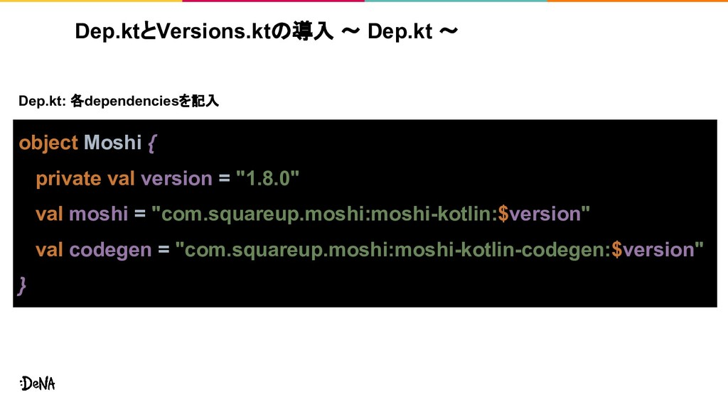 Dep.ktとVersions.ktの導入 ~ Dep.kt ~ Dep.kt: 各depen...