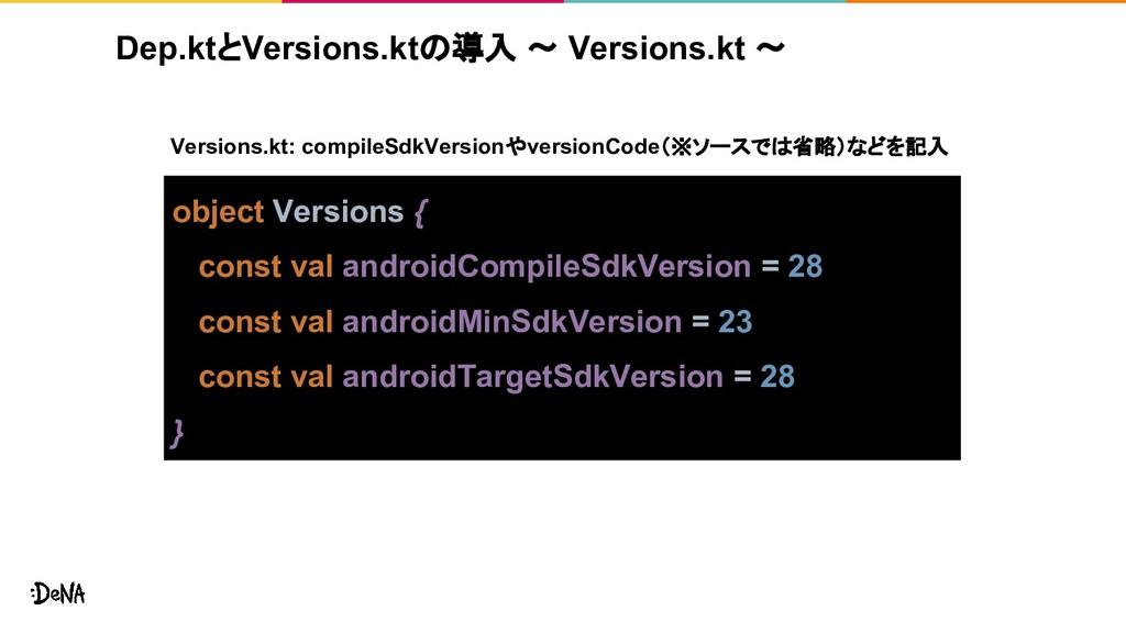 Dep.ktとVersions.ktの導入 ~ Versions.kt ~ Versions....