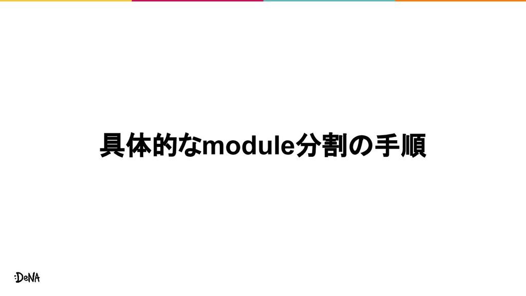 具体的なmodule分割の手順