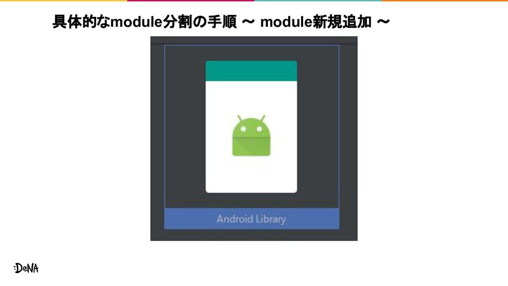具体的なmodule分割の手順 ~ module新規追加 ~