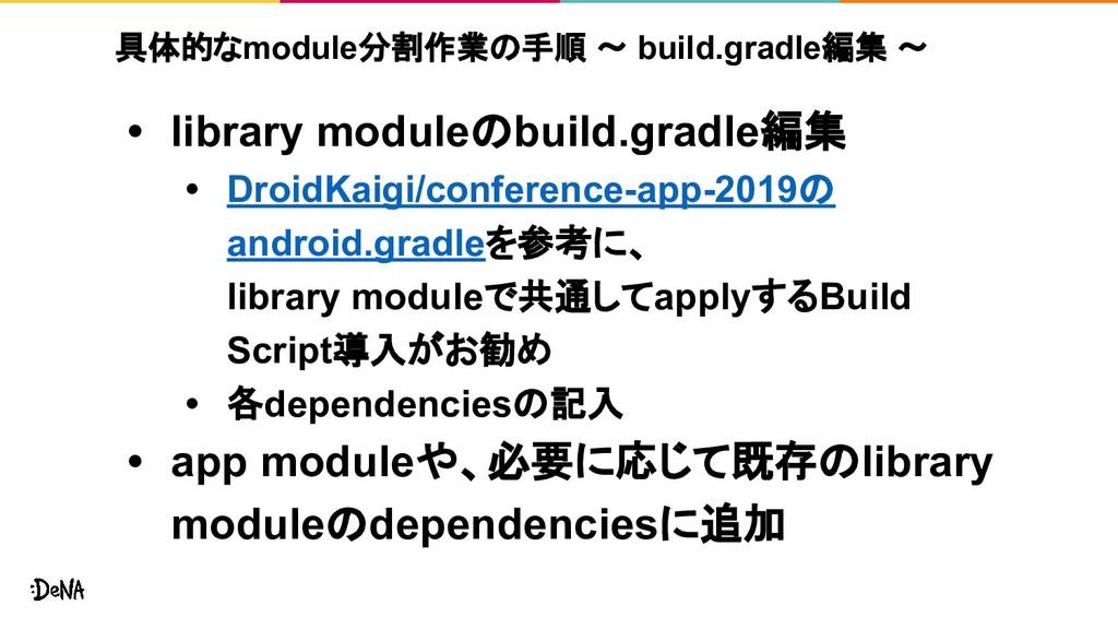 具体的なmodule分割作業の手順 ~ build.gradle編集 ~ • library ...