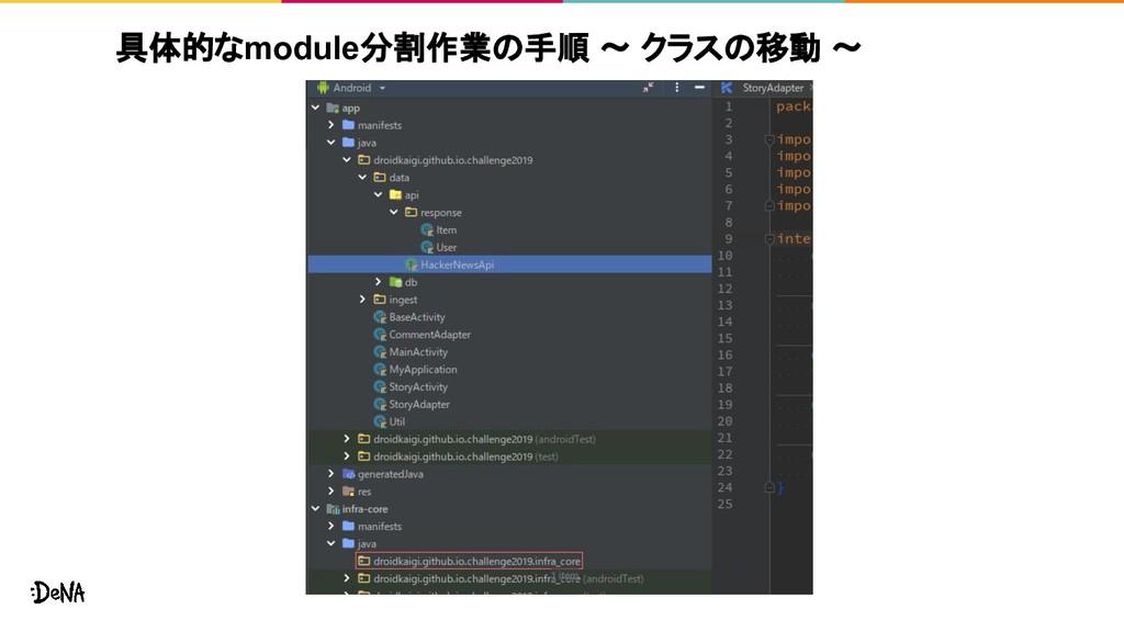 具体的なmodule分割作業の手順 ~ クラスの移動 ~