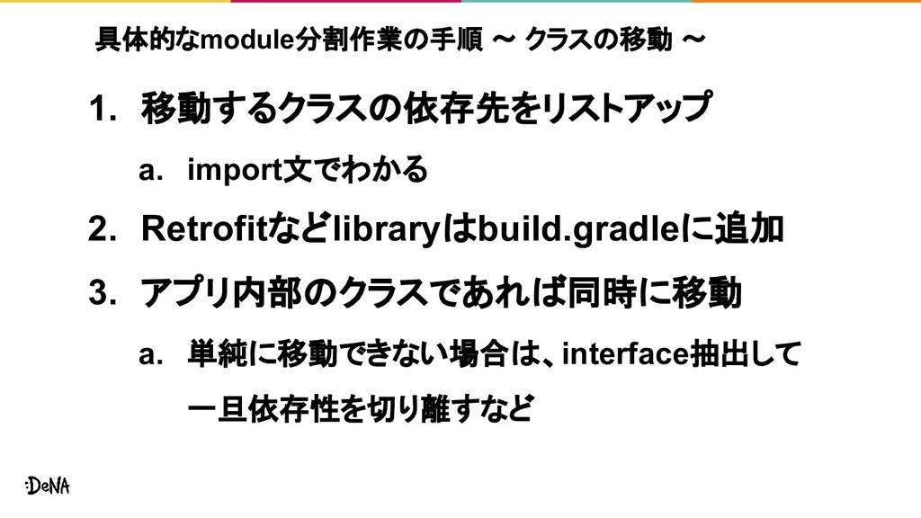 具体的なmodule分割作業の手順 ~ クラスの移動 ~ 1. 移動するクラスの依存先をリスト...