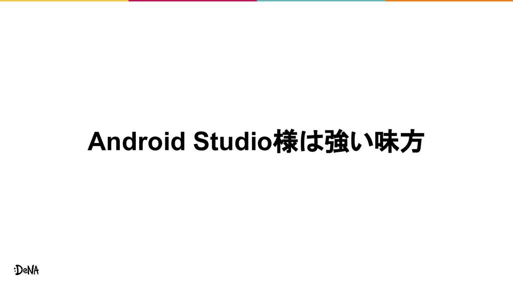 Android Studio様は強い味方